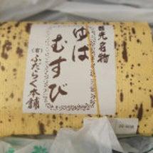 栃木で買ったお土産④…
