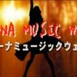 アリーナミュージック…