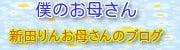 新田りんお母さんブログ