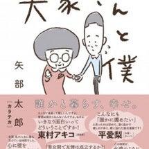 矢部太郎さん漫画‼︎