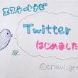☆Twitter始め…