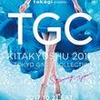 TGC北九州 201…
