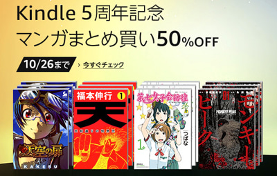 Kindle 5周年