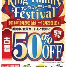 KF祭〜!!