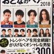 雑誌掲載情報!!