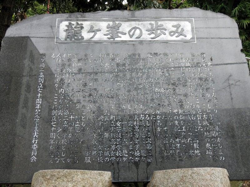 龍ヶ崎城(常陸国・茨城県龍ケ崎...