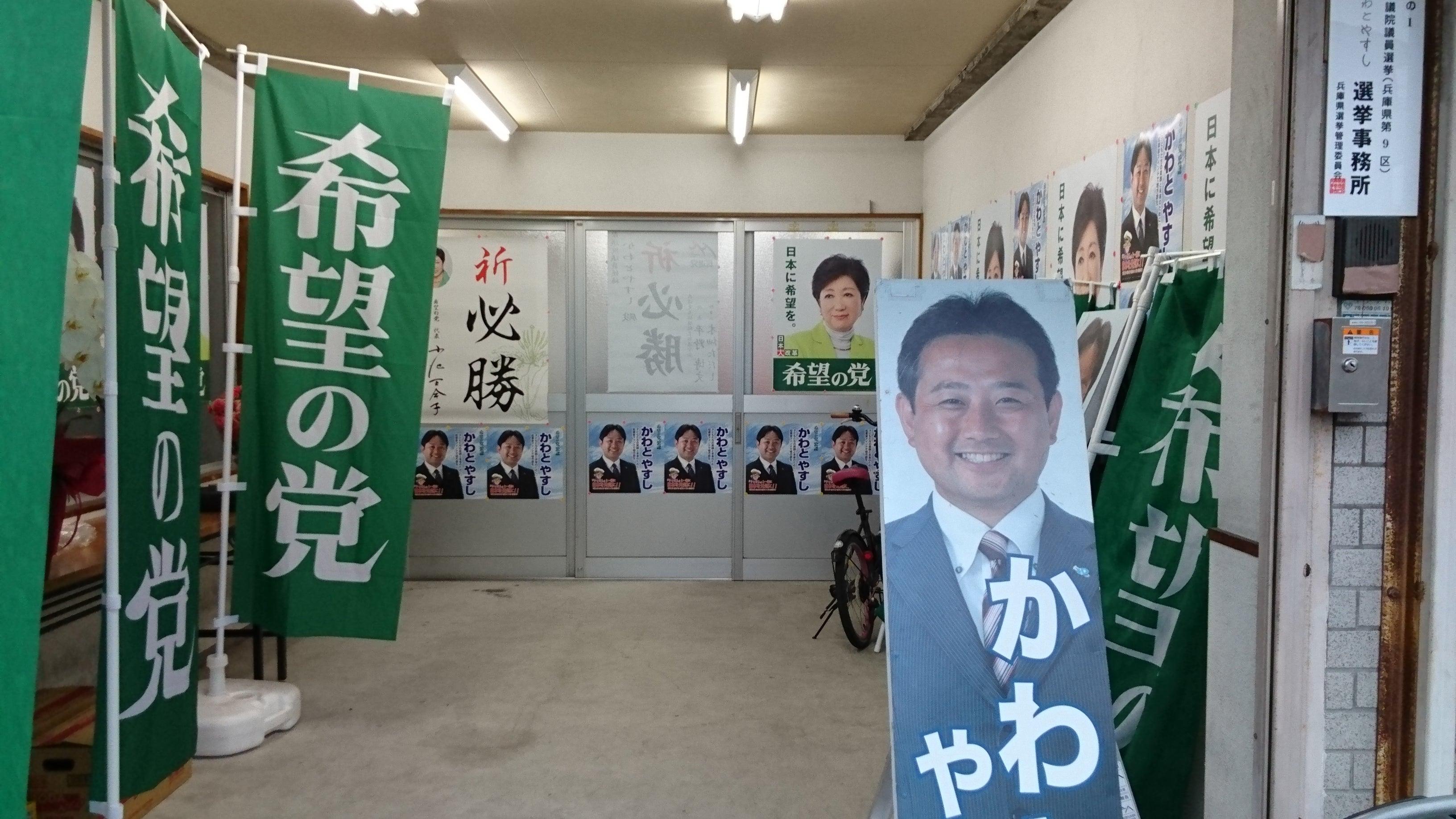 希望の党兵庫9区衆議院選挙最終...
