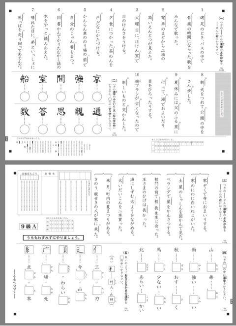 漢字 検定 9 級 過去 問 pdf