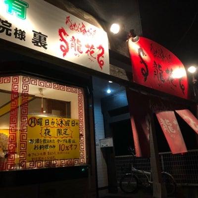 早い!大盛り!『龍花(ロンファー)』滝沢市の記事に添付されている画像