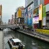4日目大阪から帰りますの画像
