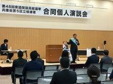三田JC合同演説会