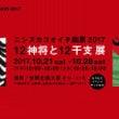 ニシズカコオイチ画展…