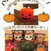 HAPPY HALLOWEEN♪サラベルナーレ守口店の画像