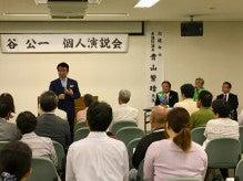 篠山市個人演説会