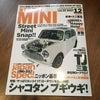 ストリートミニ12月号に見開きカラー掲載!の画像