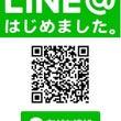 LINE@はじめまし…