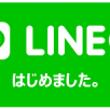 LINE@登録だけで…