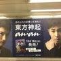 渋谷にでかい東方神起