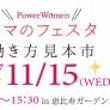 【入場無料】11/1…