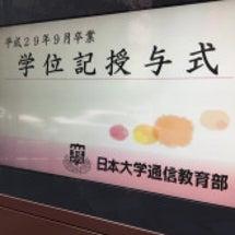 日本大学通信教育部学…