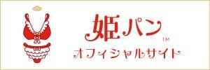姫パンオフィシャルサイト