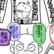 おそ松さんの漫画を描…
