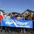 YSP中四国合同ツー…