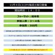 【MTG】新規イベン…