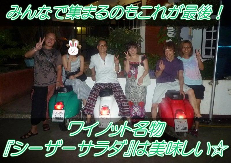 みんなで最後のワイ・ノット『シーザーサラダ』01