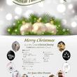 「メリークリスマス!…
