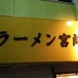 ラーメン宮郎(大田区…