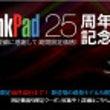 ThinkPad25…