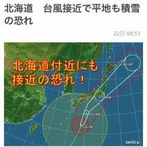 明日の北海道は台風&…