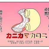 木村食堂[料理四コマ]