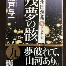 読書(31)船戸与一…