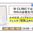 WCLINICは保険…