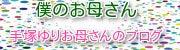 手塚ゆりお母さんブログ