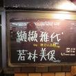 纐纈雅代×若林美保+…