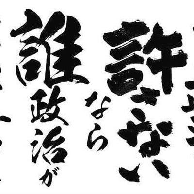 ★【番外編】安倍首相の軌跡の記事に添付されている画像