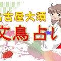 #文鳥占い日本の画像