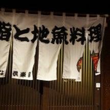 伊東・魚の名店「たっ…