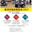 富津市議会報告会20…