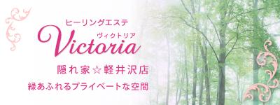 ヒーリングエステVictoria 軽井沢店