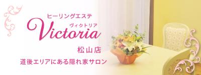 ヒーリングエステVictoria 松山店