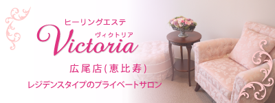 ヒーリングエステVictoria 広尾(恵比寿)店