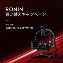 RONIN 買い替え…