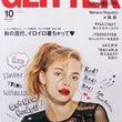 雑誌「GLITTET…