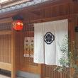 京都祇園 山地陽介 …