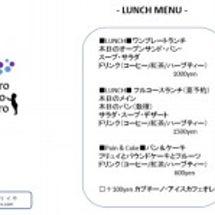 【ランチタイムカフェ…