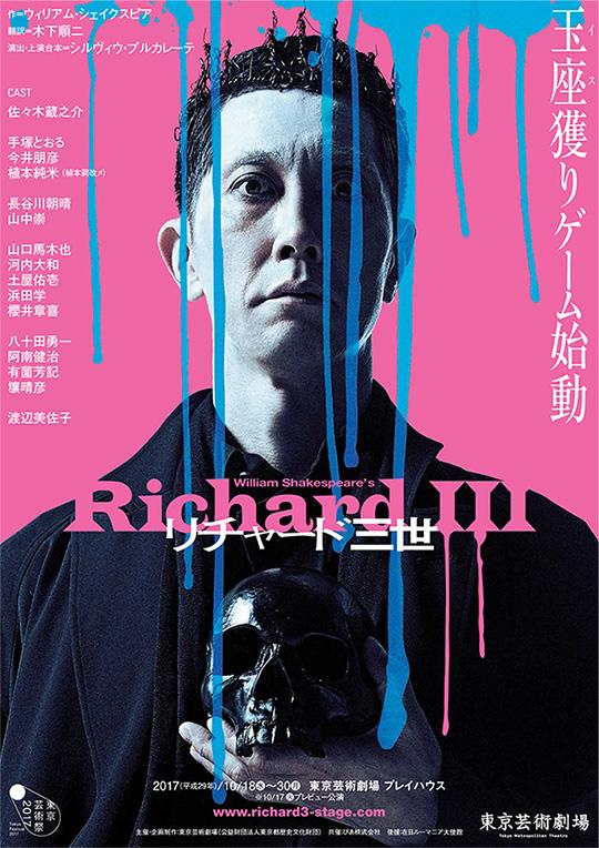 今日もこむらがえり - 本と映画とお楽しみの記録 -リチャード三世 (東京藝術劇場 プレイハウス)コメント
